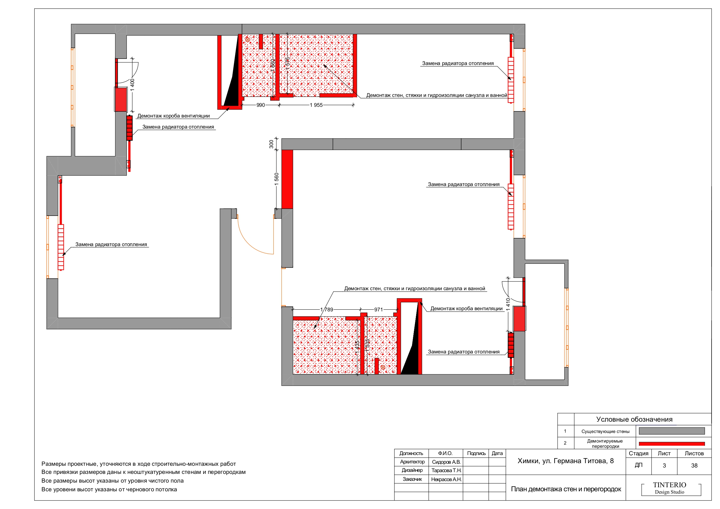 Пример проекта_page-0004