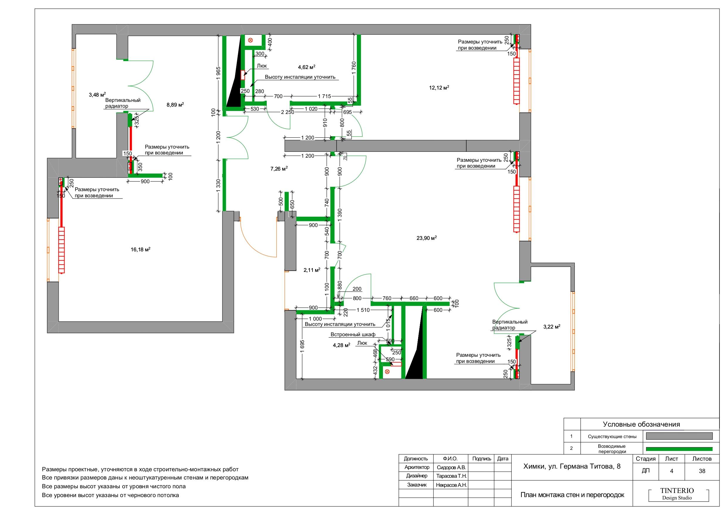 Пример проекта_page-0005