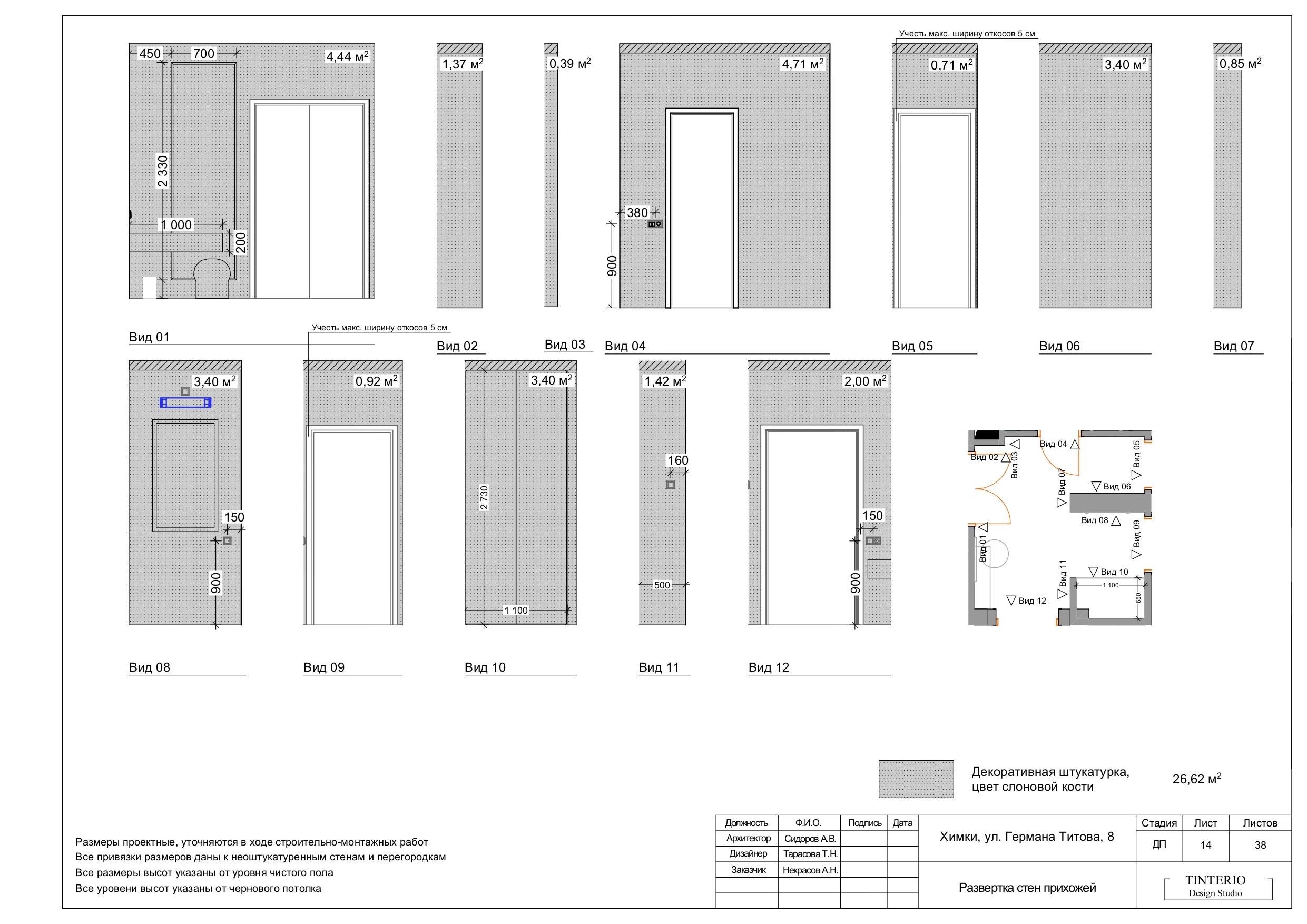 Пример проекта_page-0015