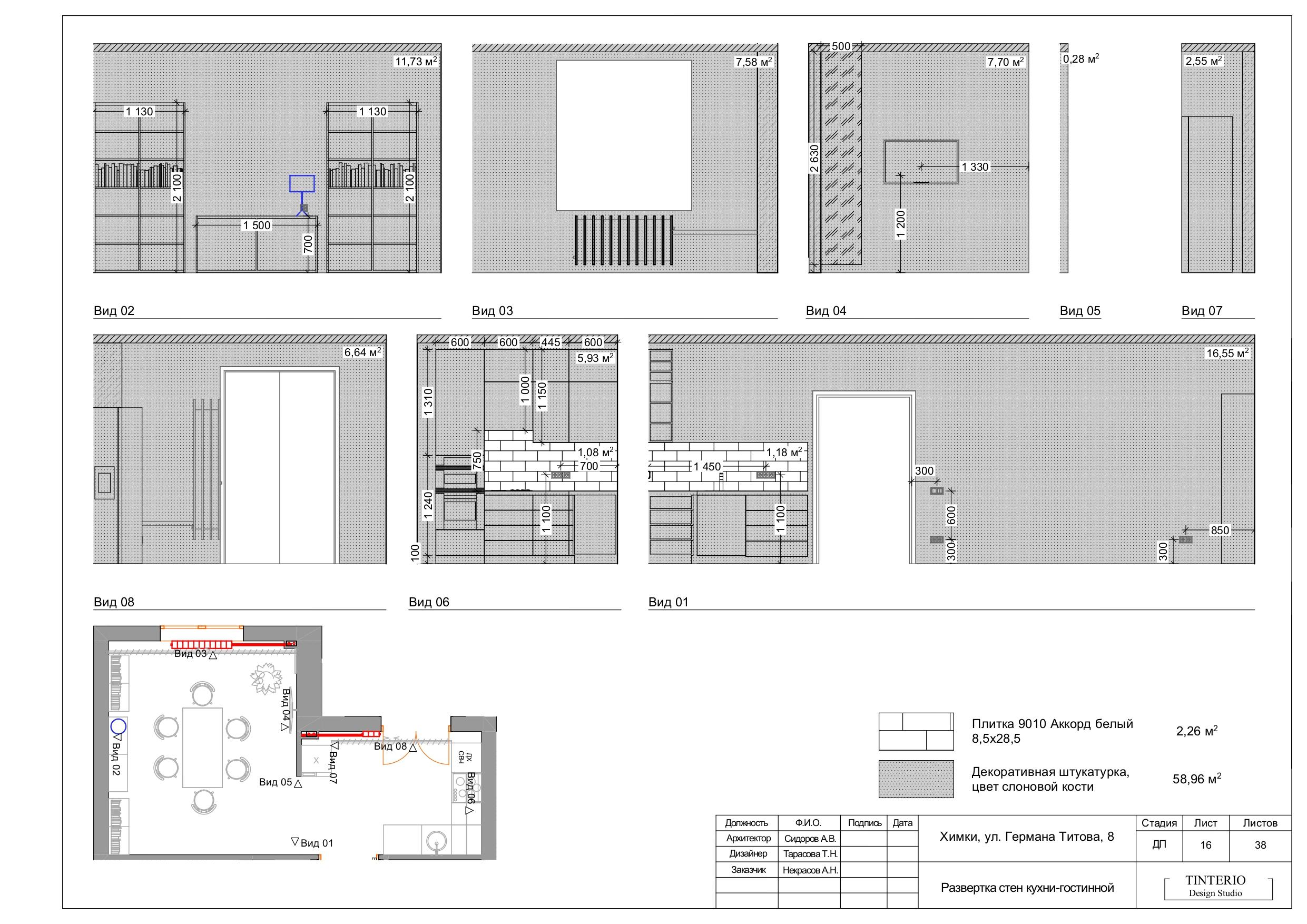 Пример проекта_page-0017