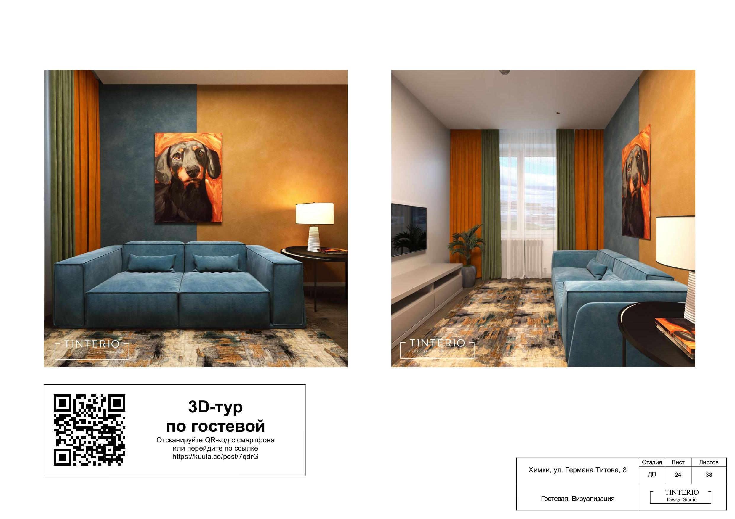 Пример проекта_page-0025