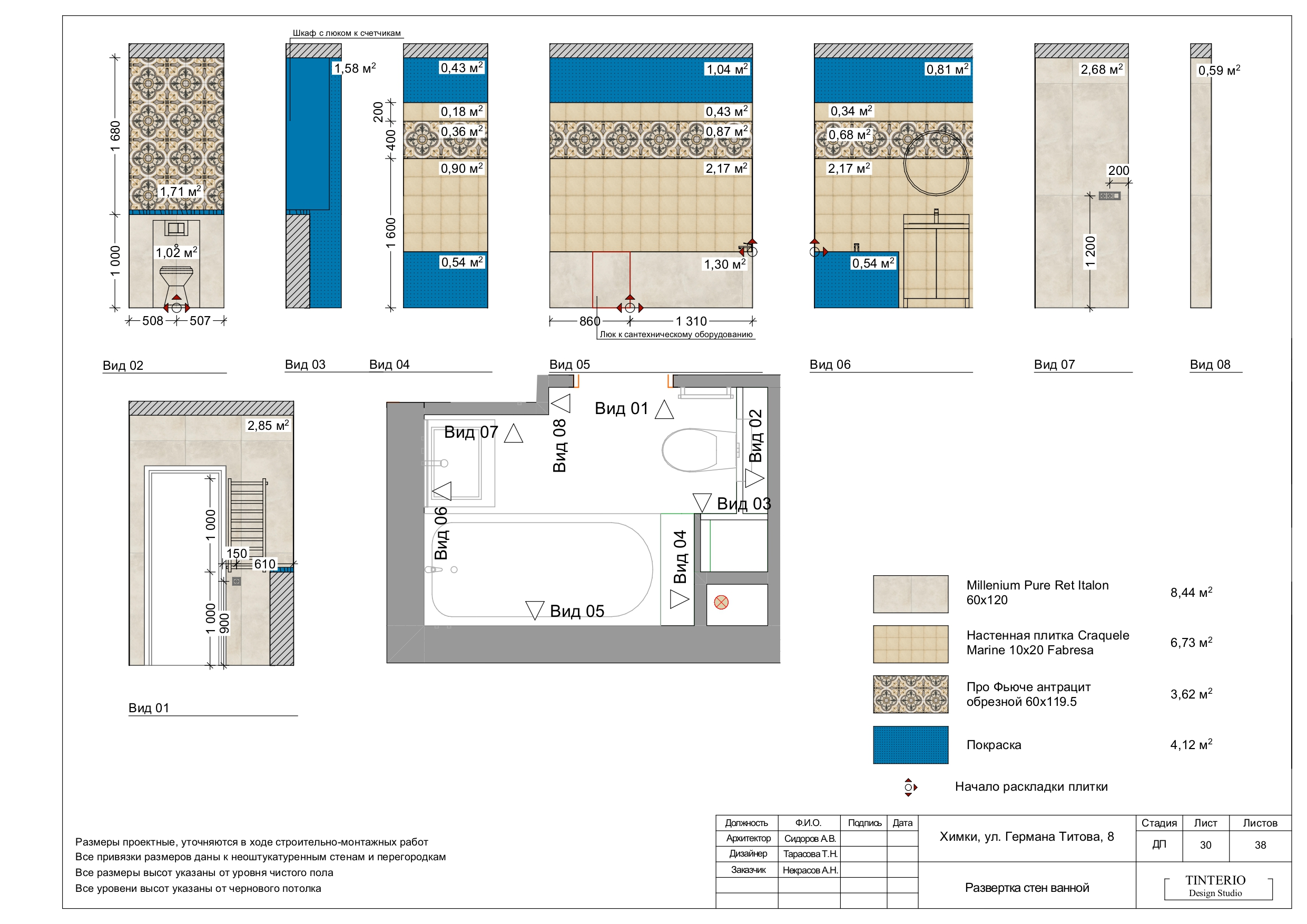 Пример проекта_page-0031