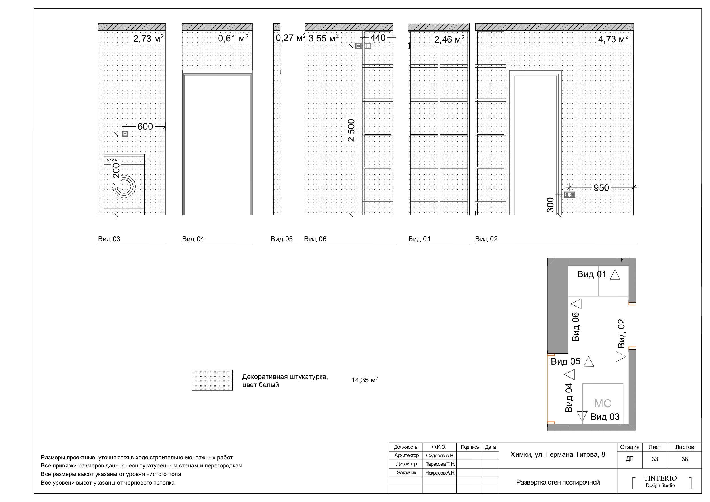 Пример проекта_page-0034
