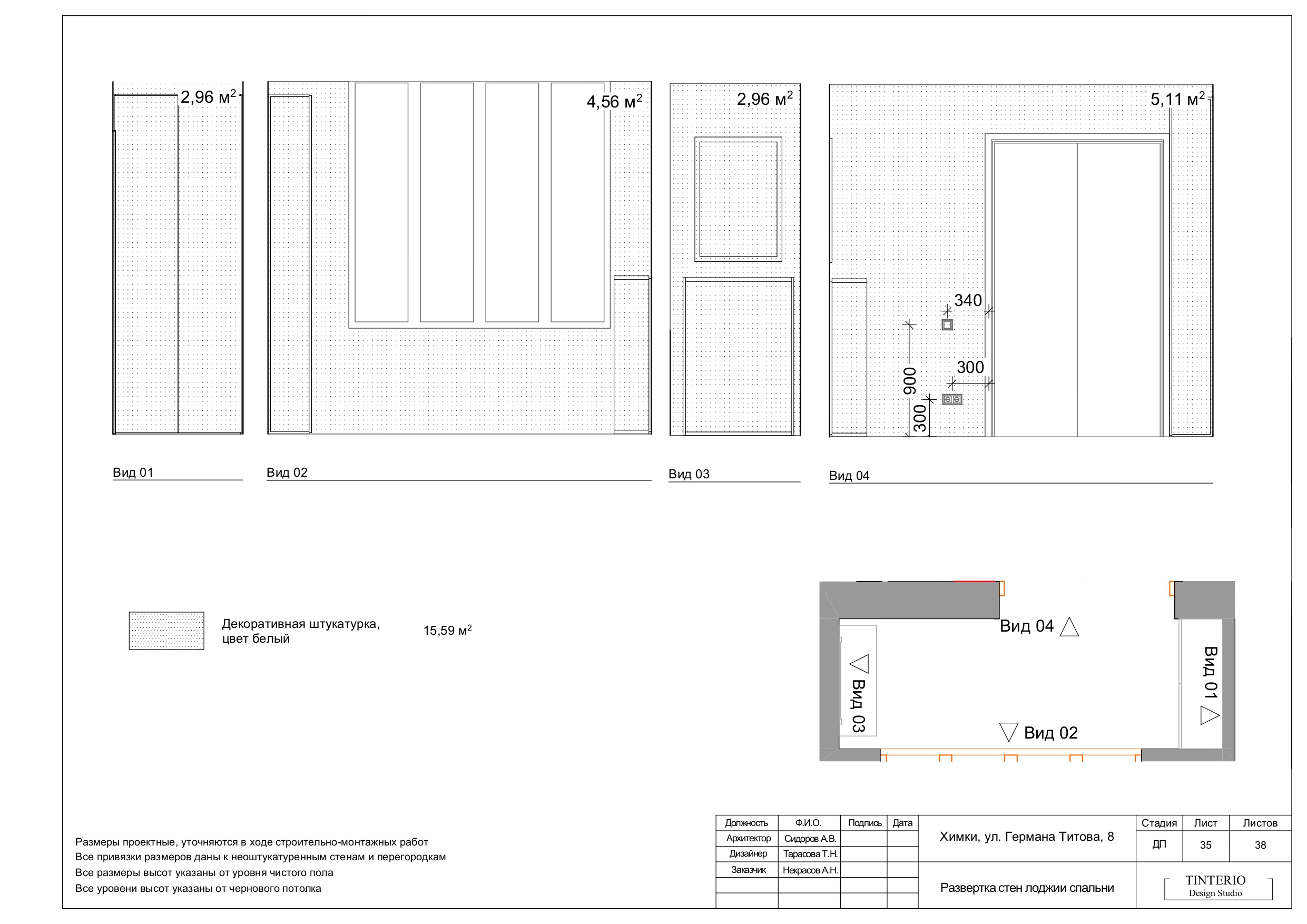 Пример проекта_page-0036