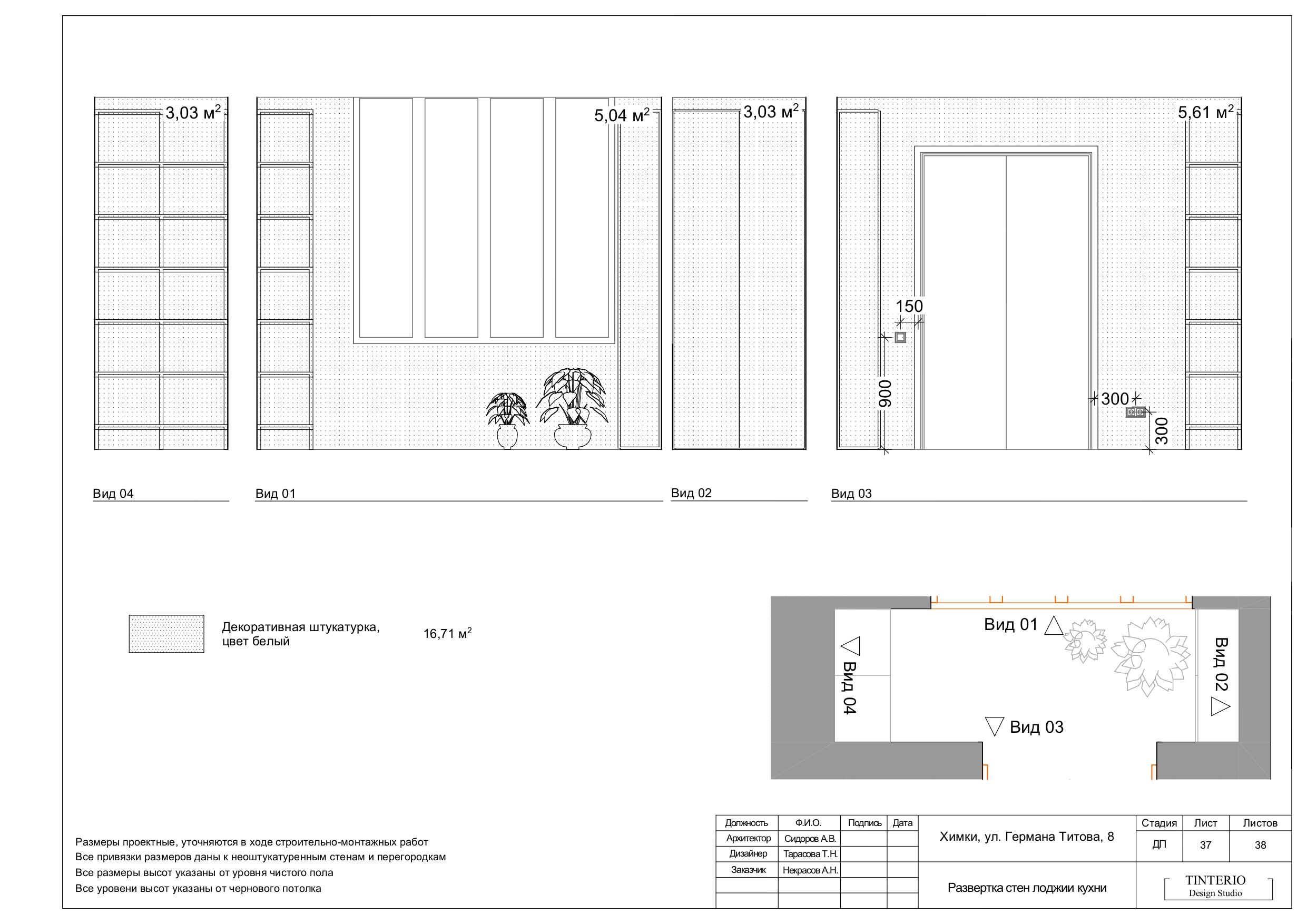 Пример проекта_page-0038